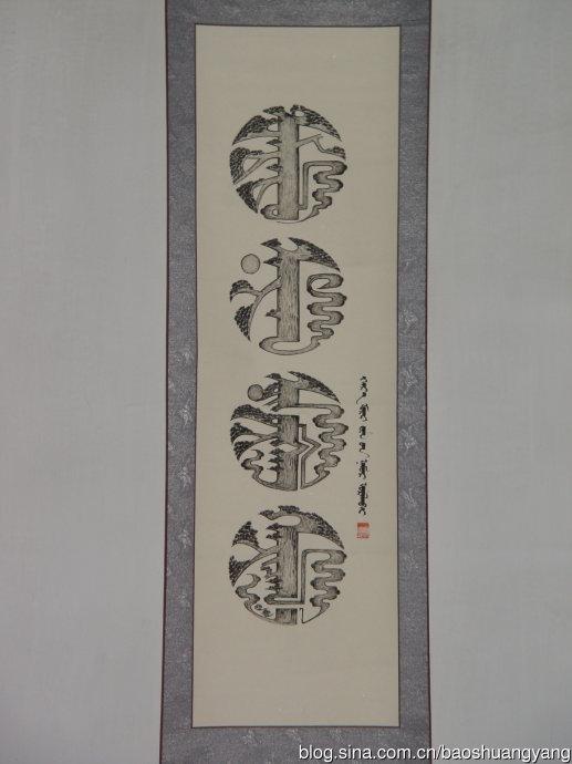 大家欣赏好斯那拉的蒙古文形象图案篆字 第6张