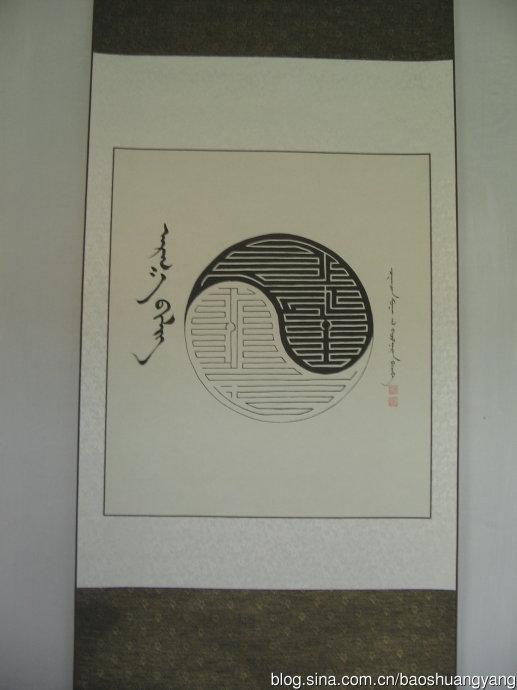大家欣赏好斯那拉的蒙古文形象图案篆字 第14张