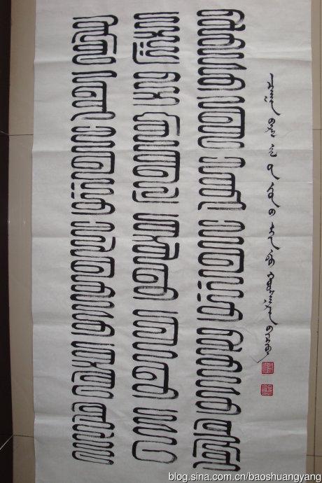 大家欣赏好斯那拉的蒙古文大篆字 第1张