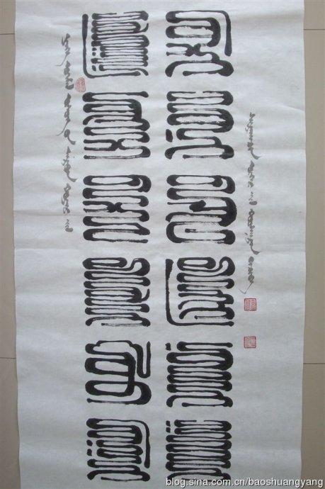 大家欣赏好斯那拉的蒙古文大篆字 第7张