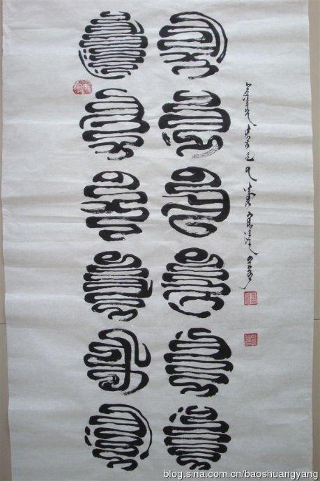 大家欣赏好斯那拉的蒙古文大篆字 第4张
