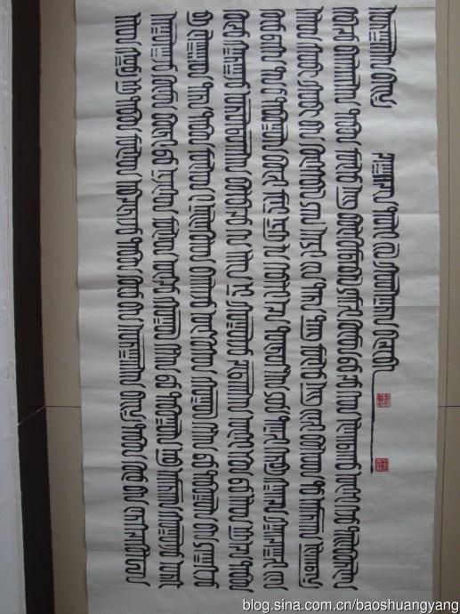大家欣赏好斯那拉的蒙古文中间篆篆字  第4张