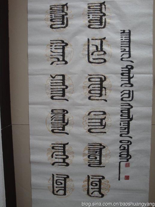 大家欣赏好斯那拉的蒙古文中间篆篆字  第3张