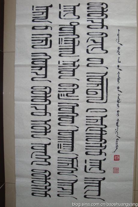 大家欣赏好斯那拉的蒙古文中间篆篆字  第1张