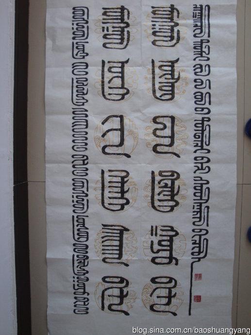 大家欣赏好斯那拉的蒙古文中间篆篆字 20180529_202856_042.jpg