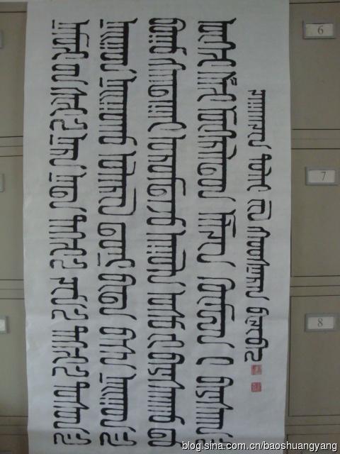 大家欣赏好斯那拉的蒙古文中间篆篆字  第2张
