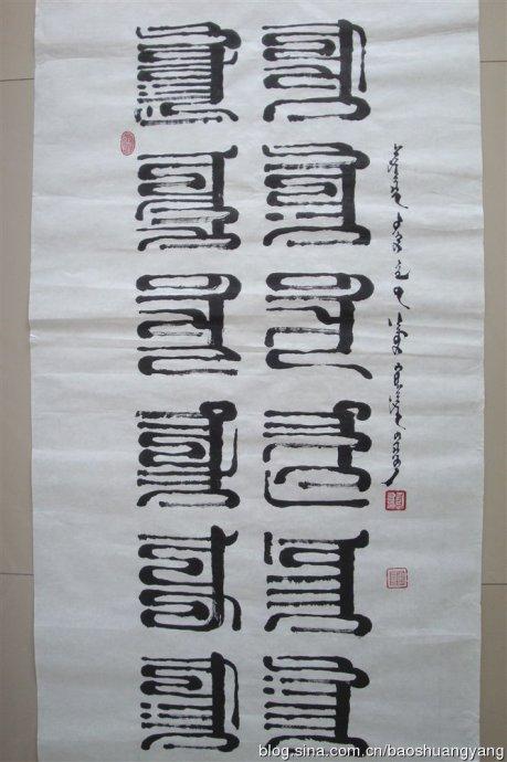 大家欣赏好斯那拉的蒙古文中间篆篆字  第7张