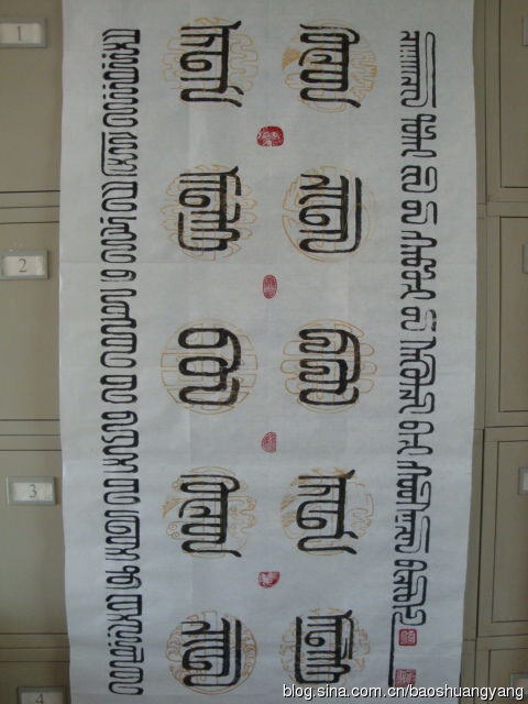大家欣赏好斯那拉的蒙古文中间篆篆字 20180529_202856_039.jpg