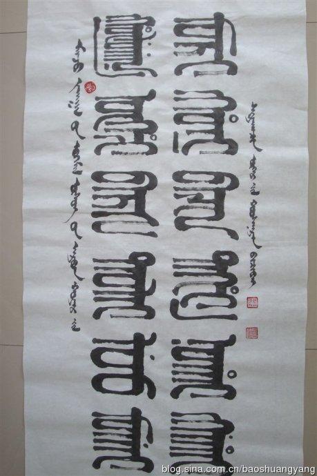 大家欣赏好斯那拉的蒙古文中间篆篆字 20180529_202856_045.jpg