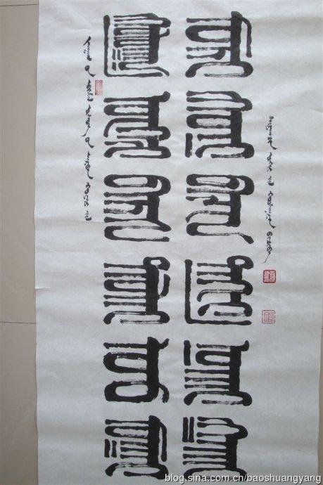 大家欣赏好斯那拉的蒙古文中间篆篆字  第8张