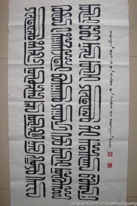 大家欣赏好斯那拉的蒙古文小篆字 第2张
