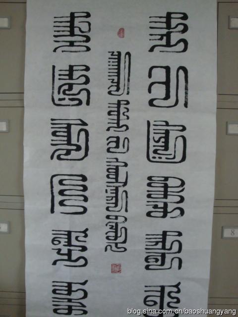 大家欣赏好斯那拉的蒙古文小篆字 第3张