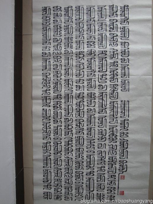 大家欣赏好斯那拉的蒙古文小篆字 第5张