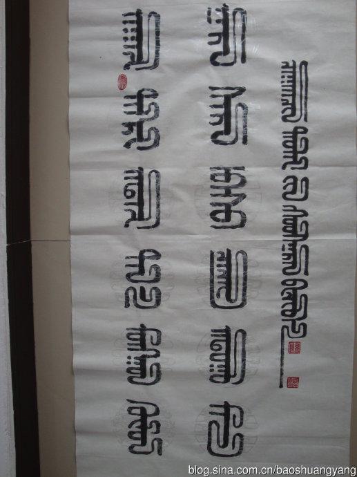 大家欣赏好斯那拉的蒙古文小篆字 第4张