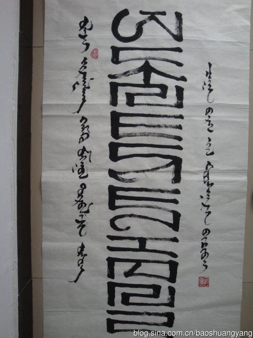 大家欣赏好斯那拉的蒙古文小篆字 第8张