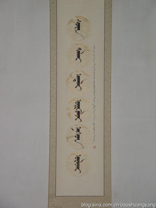 大家欣赏好斯那拉的蒙古文小篆字 第10张