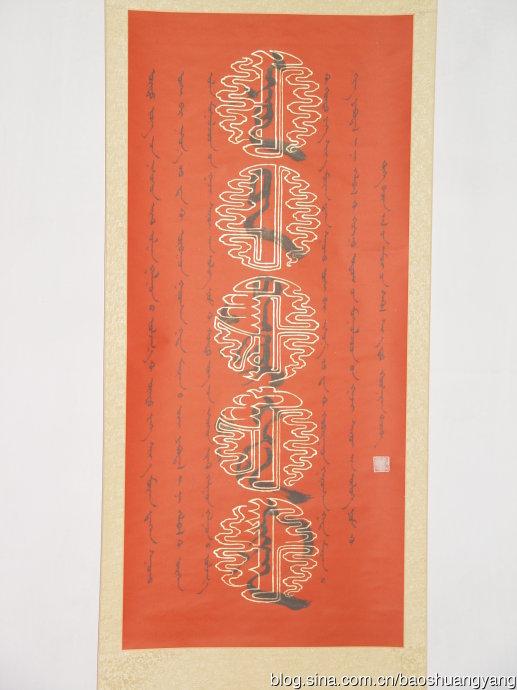 大家欣赏好斯那拉的蒙古文小篆字 第7张