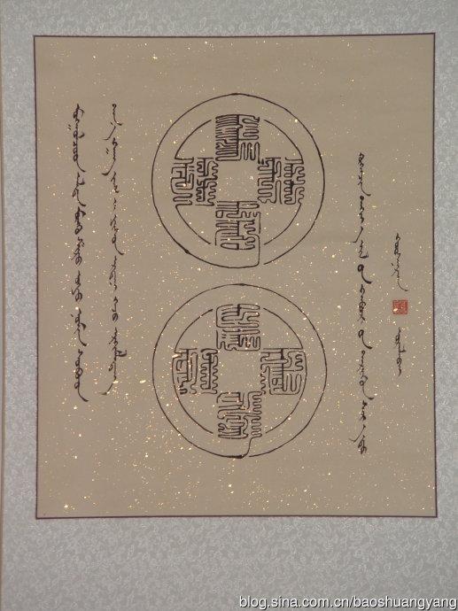 大家欣赏好斯那拉的蒙古文小篆字 第13张