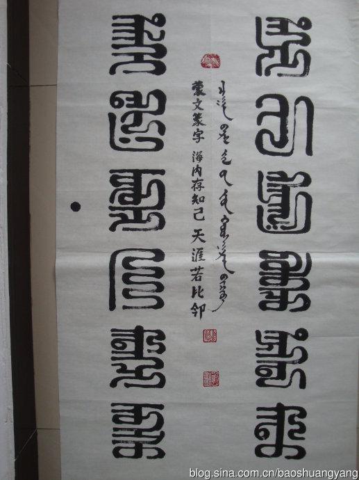 大家欣赏好斯那拉的蒙古文小篆字 第6张