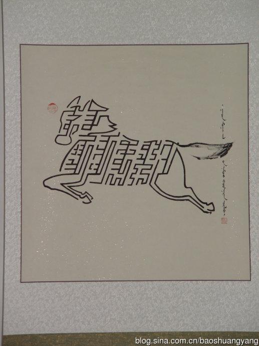 大家欣赏好斯那拉的蒙古文小篆字 第11张