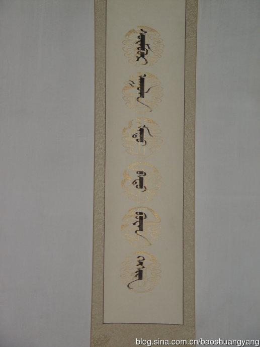 大家欣赏好斯那拉的蒙古文小篆字 第9张
