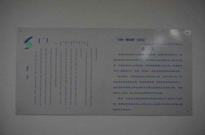 欣赏孟克达来蒙文书法作品 第1张