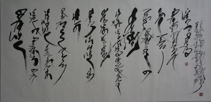 欣赏孟克达来蒙文书法作品 第5张