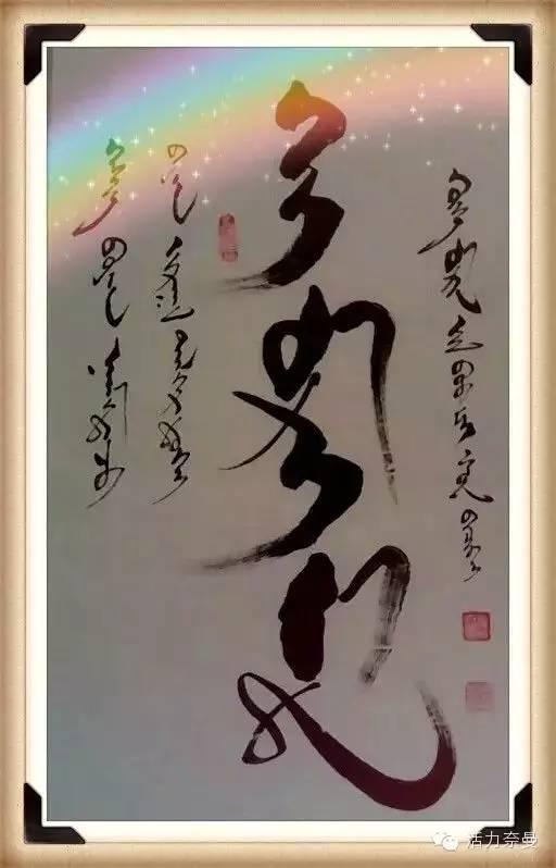 欣赏包志华蒙文书法欣赏20180529_205104_121.jpg