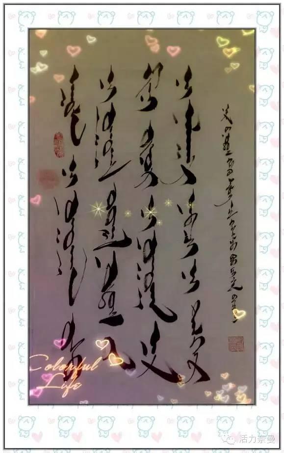欣赏包志华蒙文书法欣赏20180529_205104_126.jpg
