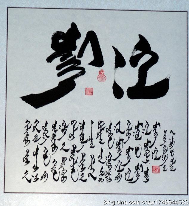 海雄的蒙文书法  第1张