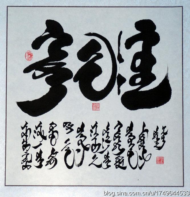 海雄的蒙文书法  第2张