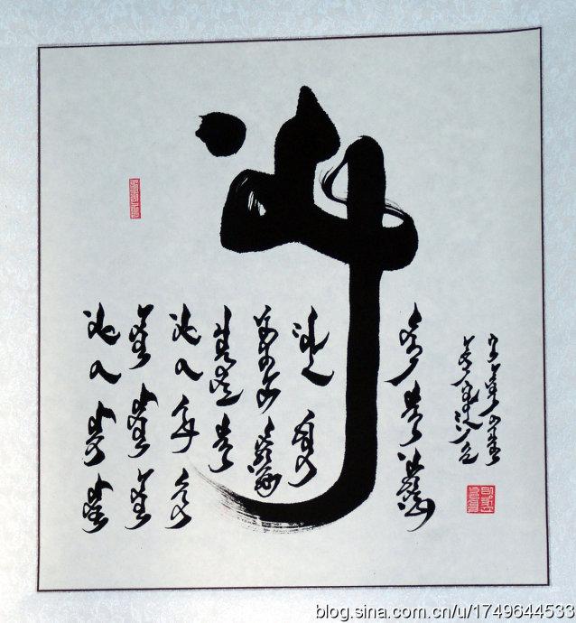 海雄的蒙文书法  第4张