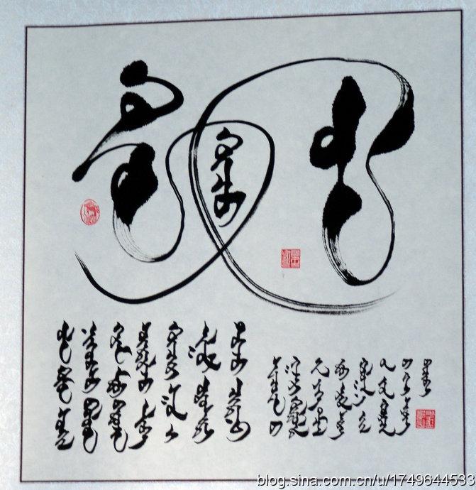 海雄的蒙文书法  第3张