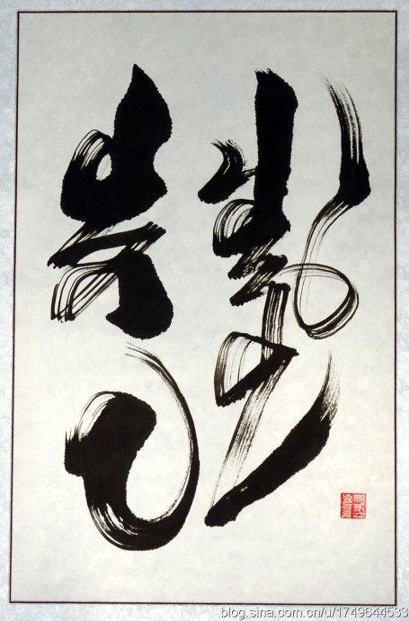 海雄的蒙文书法  第8张