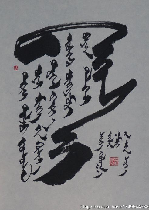 海雄的蒙文书法  第7张