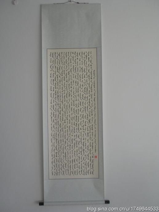 海雄的蒙文书法  第9张