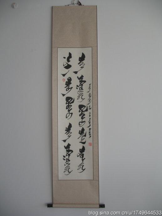 海雄的蒙文书法  第11张