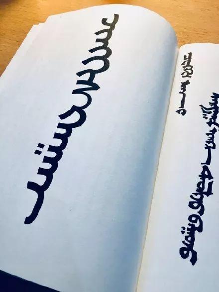 传统蒙古文字型设计文档,感受蒙古文字的美 第1张