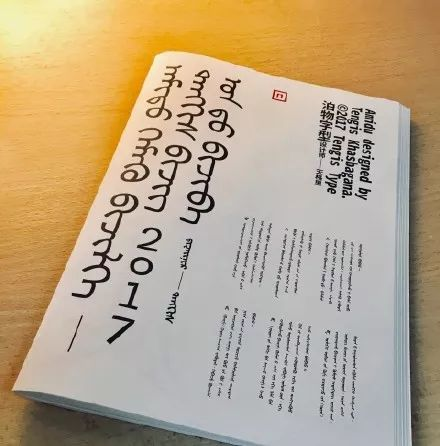 传统蒙古文字型设计文档,感受蒙古文字的美 第2张