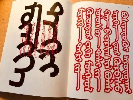 传统蒙古文字型设计文档,感受蒙古文字的美 第6张