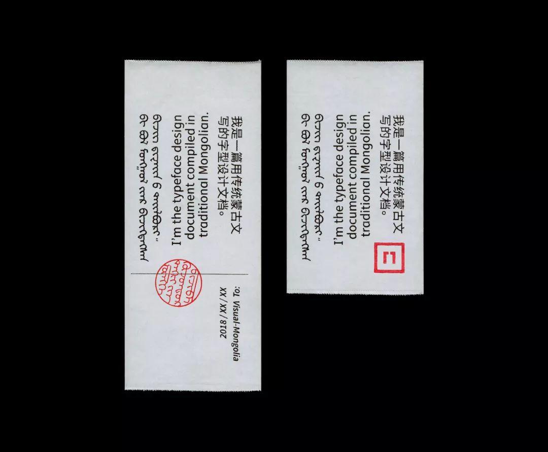 传统蒙古文字型设计文档,感受蒙古文字的美 第11张