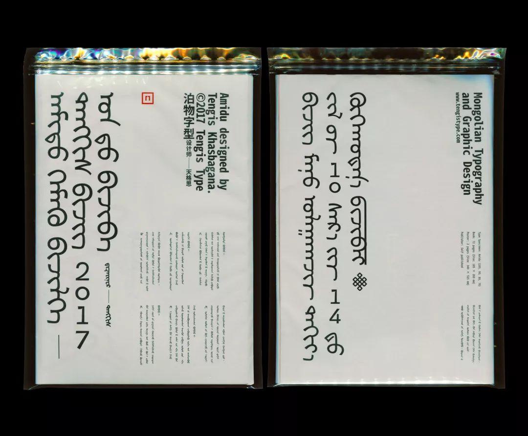 传统蒙古文字型设计文档,感受蒙古文字的美 第12张