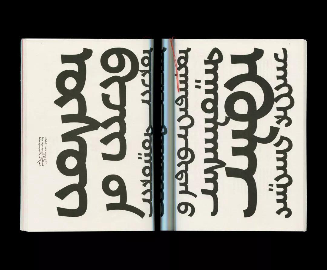 传统蒙古文字型设计文档,感受蒙古文字的美 第15张