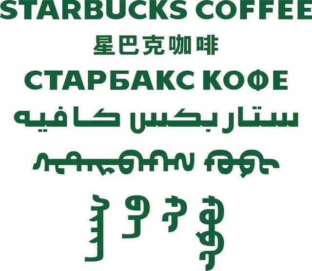 他为星巴克设计蒙古文logo,不止为了星巴克 第7张