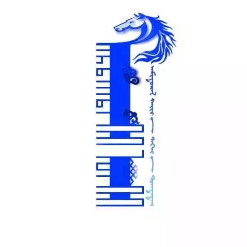 一组超酷的蒙古艺术字设计作品欣赏 -