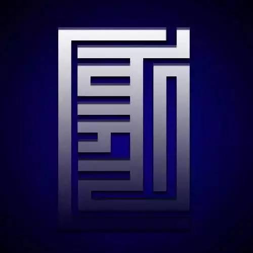 一组超酷的蒙古艺术字设计作品欣赏 - 第7张