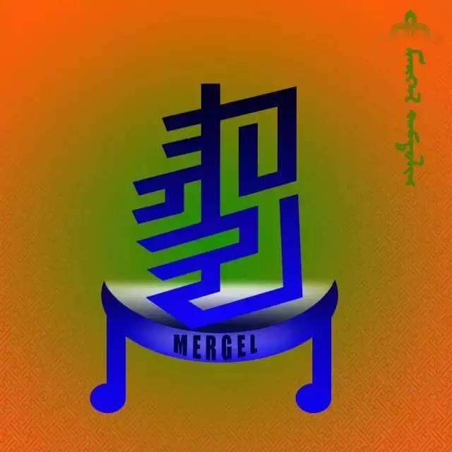 一组超酷的蒙古艺术字设计作品欣赏 - 第13张