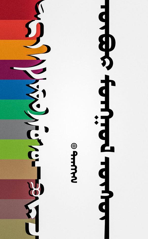 蒙古文字形设计 第1张