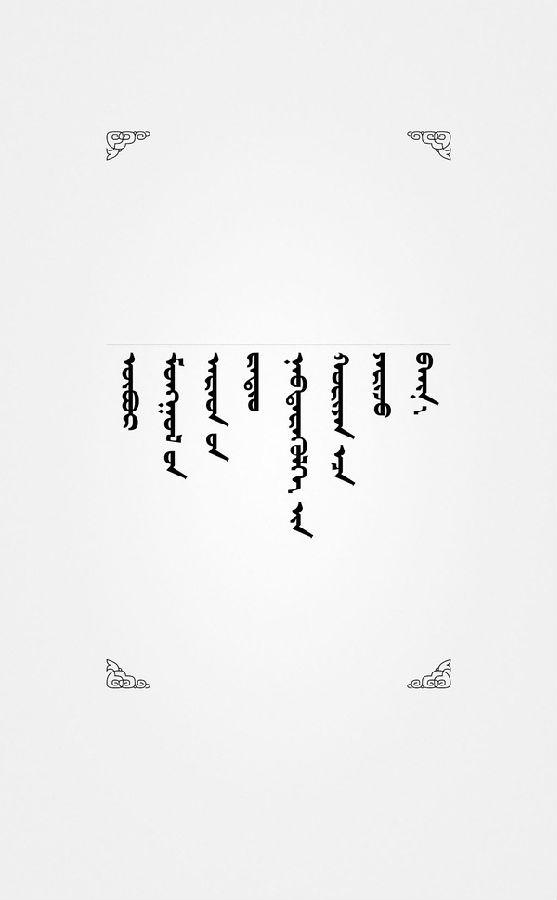 蒙古文字形设计 第5张
