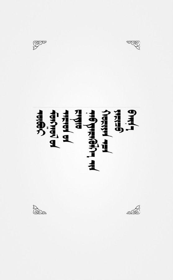蒙古文字形设计 第11张